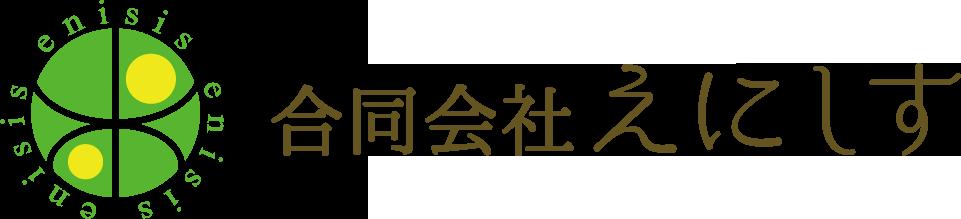 合同会社えにしす | 大阪市北区 不動産・建築物の検査から簡易リノベーションまで幅広いご対応